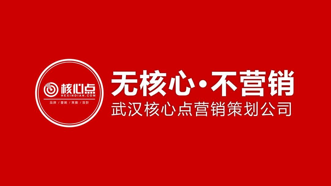 核心点海报2018-w副本.png