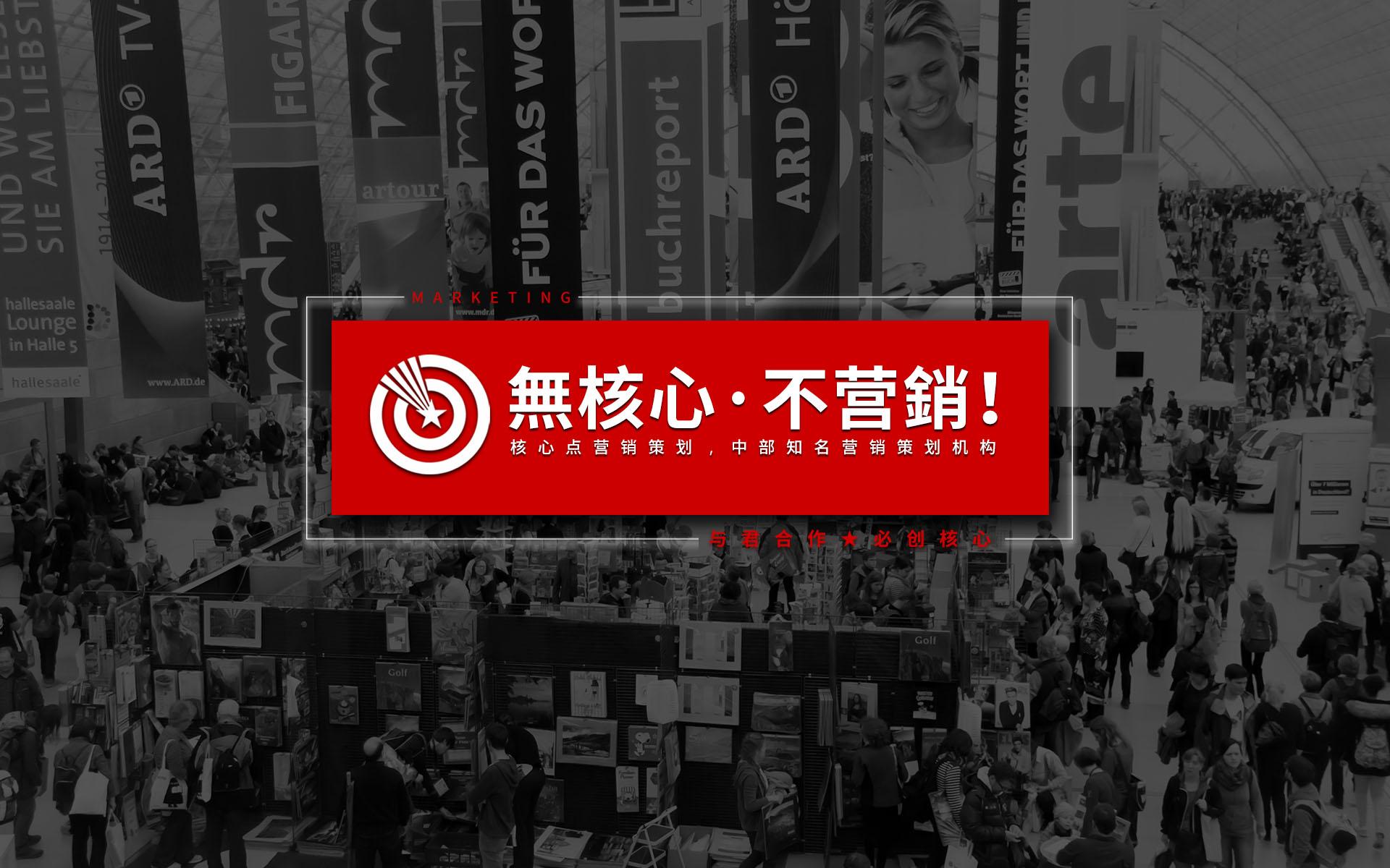 武汉核心点营销策划公司