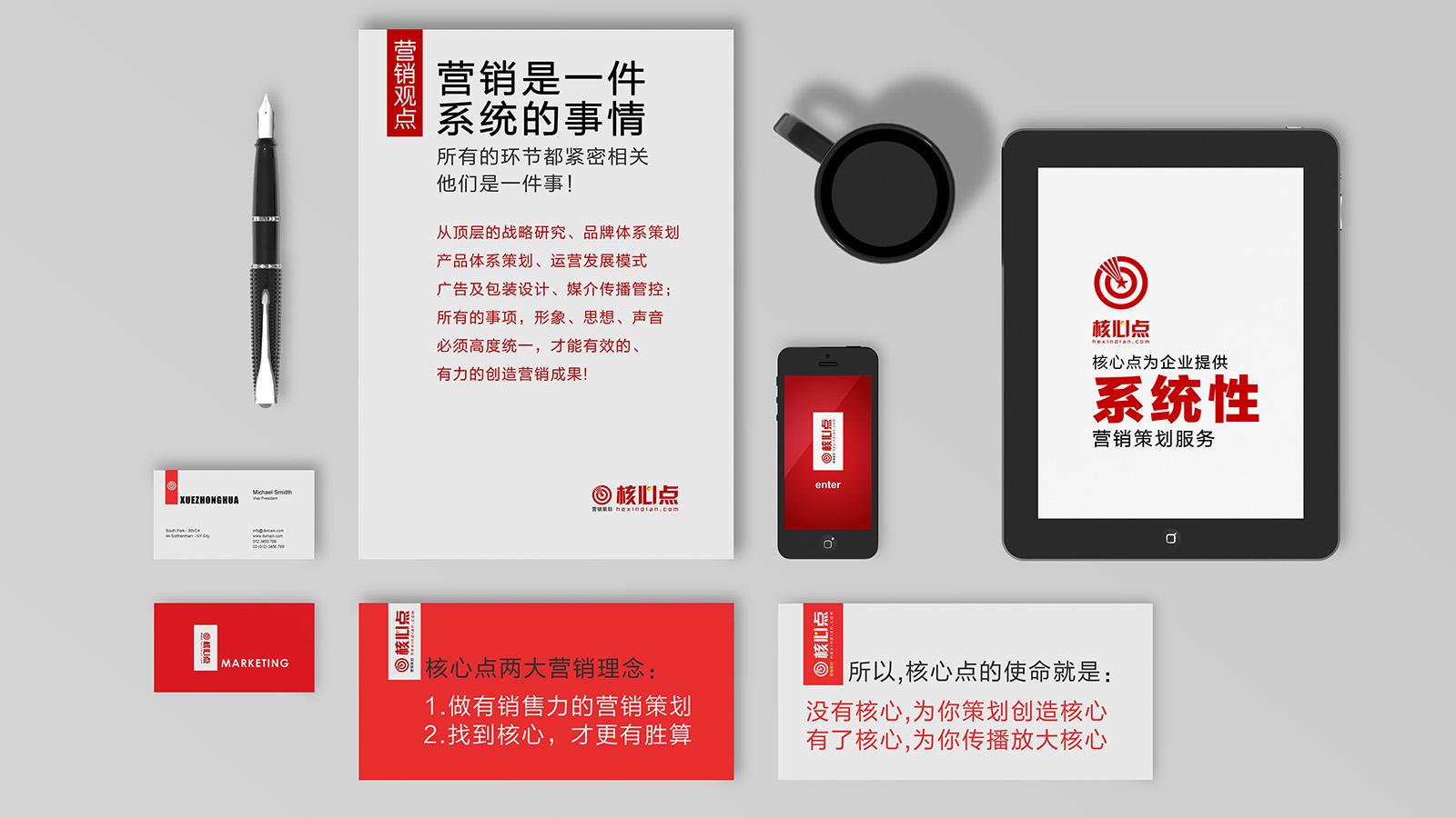 武汉专业策划公司,核心点营销策划